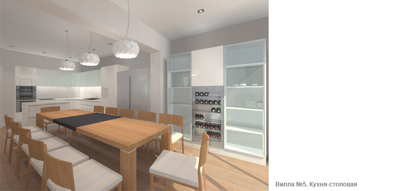 Вилла №5. Кухня-столовая